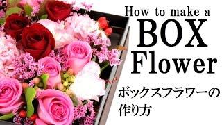 ボックスフラワーの作り方 あのフラワーボックスとは一味違う How to make a flower box Flower TV