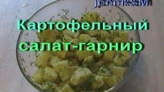 ГОТОВИМ картофельный салат-гарнир