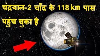 Chandrayaan 2 चाँद के 118 km पास पहुंच चुका है, भेजना शुरू कर दिया है चाँद की तस्बीर