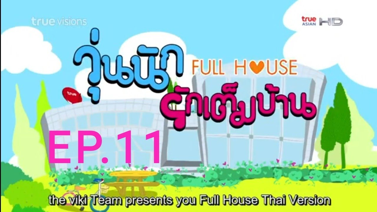 Download Full house (2014) thai drama || ep. 11 full [eng subs]