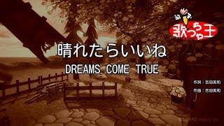 【カラオケ】晴れたらいいね/DREAMS COME TRUE