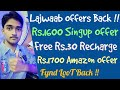Lajwaab Deals- Get ₹1600 Signup, Amazon Rs.1700 Offer, Free Rs.30 Recharge, Freecharge Offers