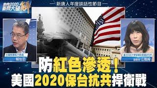 防紅色滲透!美國2020保台抗共捍衛戰|賴怡忠|江雅綺|走向2020 新聞大破解【2019年12月27日】|新唐人亞太電視