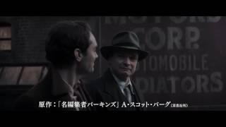 『ベストセラー 編集者パーキンズに捧ぐ』予告編 thumbnail