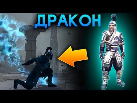 ЛЕДЯНОЙ ДРАКОН ПРОТИВ МЕНЯ! - Shadow Fight 3