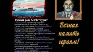 """Памяти героев АПРК """"Курск"""""""