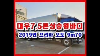 대우 프리마 7.5톤 윙바디 중고화물차 중고트럭 201…