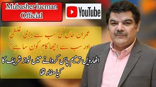 Imran Khan's Biggest Mistake..!