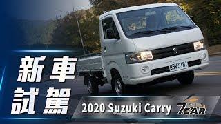 【新車試駕】2020 Suzuki Carry|簡潔有力 大改款再出發