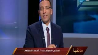 أحمد السبكي في مداخلة مع حسن الرداد وخالد صلاح: نتعرض لمؤامرة