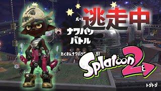 【スプラトゥーン2】逃走中をイカでやってみた inトジトジ【実況】Splatoon2