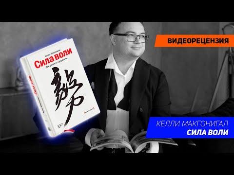 [Видеорецензия] Артем Черепанов: Келли Макгонигал - Сила воли