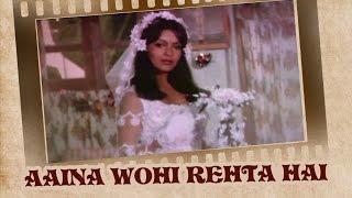 Aaina Wohi Rehta Hai (Video Song) | Shalimar | Zeenat Aman & Dharmendra