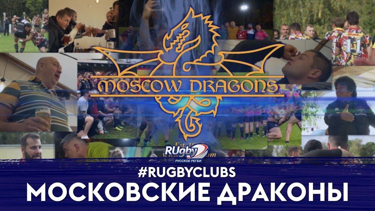 клуб дракон в москве