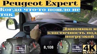 Peugeot Expert - разгон до 100, влияние нагрузки на разгон