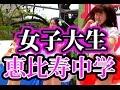 私立恵比寿中学「仮契約のシンデレラ 」Karikeiyaku no Cinderella Shiritsu Ebisu Chugaku