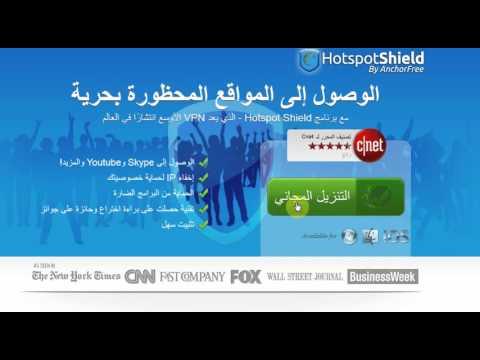 تنزيل برنامج هوت سبوت شيلد مجانا 2015