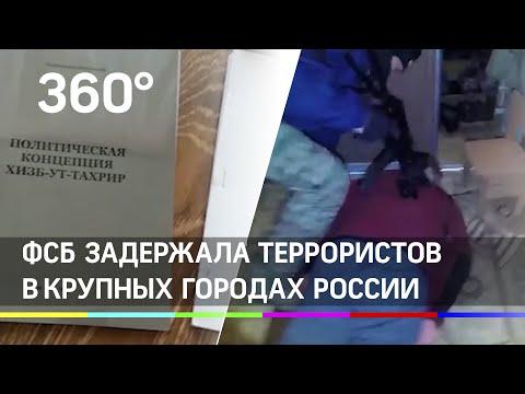 ФСБ задержала террористов в Татарстане, Москве и Тюменской области