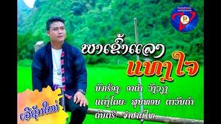 ພາເຂົ້າແລງແທງໃຈ พาเข้าแลงแทงใจ pha khao leng theng jai ( Official MV )