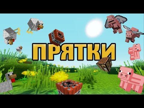 СУМАСШЕДШИЕ ПРЯТКИ в Minecraft - Мини-Игры