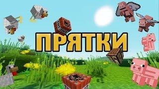 видео: СУМАСШЕДШИЕ ПРЯТКИ в Minecraft - Мини-Игры