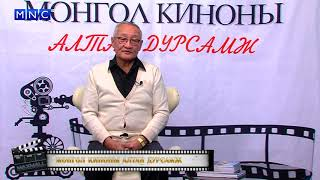Монгол киноны алтан дурсамж - Мандухай цэцэн хатан МУСК