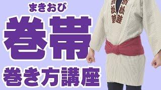 巻帯の正しい巻き方・結び方 ~お祭り衣装ノウハウ~ (巻き帯) thumbnail