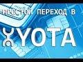 ПЕРЕХОД НА YOTA