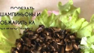 Салат с грибами ( с шампиньонами, корейской морковкой, яйцом, картофелем, яйцом и сыром)