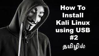 How To Install Kali Linux using USB #2 - Tamil Tutorials