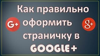 видео Социальная сеть Google Plus