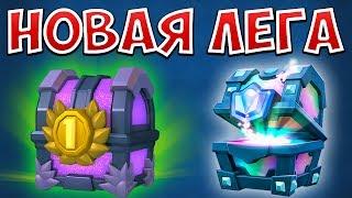 СУНДУК за ИСПЫТАНИЕ и ЛЕГЕНДАРНЫЙ / Clash Royale НОВАЯ ЛЕГА