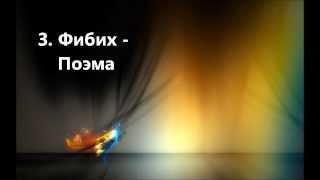 З. Фибих  - Поэма -  упрощённая версия для фортепиано