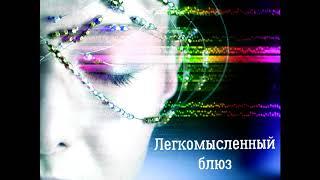 Легкомысленный блюз - Музыка простых желаний (Новинка шансона)