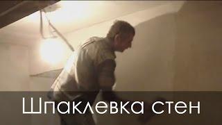 Шпаклевка стен под обои видео(http://www.belik.ua - дизайн интерьера http://facebook.com/belikua http://instagram.com/belikua Стартовая шпаклевка стен после выравнивания...., 2009-12-11T01:39:56.000Z)