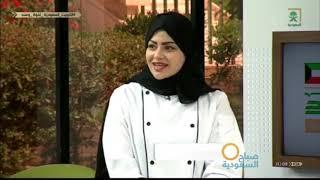 تحميل فيديو المطبخ الكويتي