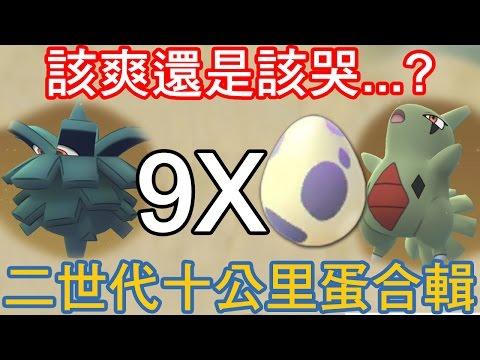 【Pokémon Go】該爽還是該哭?...九顆十公里蛋合輯