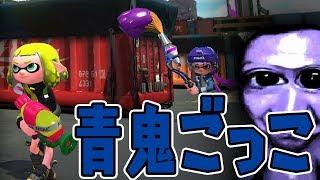 スプラトゥーン2で恐怖の「青鬼ごっこ」をやってみたら世界最速脱出に成功しました!【イカ鬼】実況プレイ