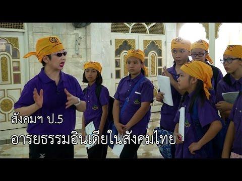 สังคมศึกษา ป.5 อารยธรรมอินเดียในสังคมไทย ครูสิริพร พระประเสริฐ