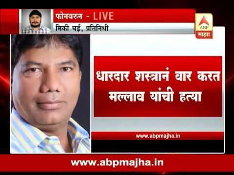 Shirur : pune : 5 Arretsed in Mahendra Mallav's Murder