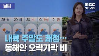 [날씨] 내륙 주말도 쾌청…동해안 오락가락 비 (2020.09.25/5MBC뉴스)