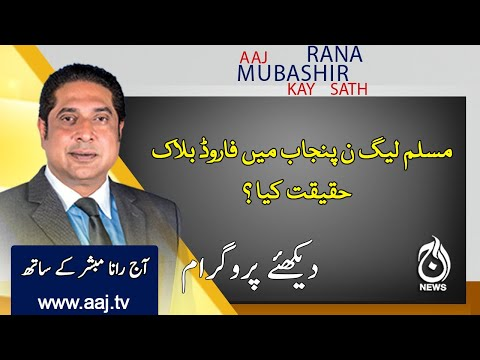 Aaj Rana Mubashir Kay Sath | 20th November 2020 | Aaj News