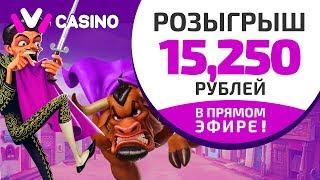 Ivi casino. Розыгрыш призов онлайн