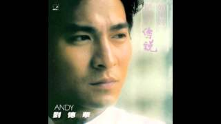 劉德華 Andy Lau - 如果你是我的傳説