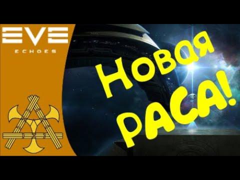 EVE Echoes - Новая ИГРОВАЯ фракция Yanjung!!! Стрим разработчиков и дата РЕЛИЗА!!!
