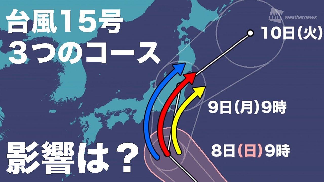 【台風15号】進路による影響の変化 2019.9.6 1900