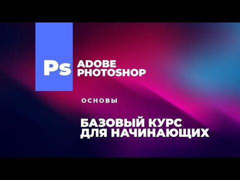 Adobe photoshop cs5 инструкция на русском языке скачать бесплатно