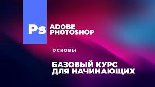 Уроки Adobe Photoshop CS5 для начинающих №1(, 2011-01-19T20:13:34.000Z)