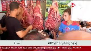 صباح ON - حصاد إنجازات وزارة الزراعة خلال عام 2017 - د. حامد عبدالدايم