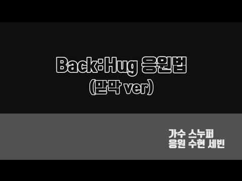 SNUPER(스누퍼) 4th Mini Album 'Back:Hug' 응원법 (맏막ver.)
